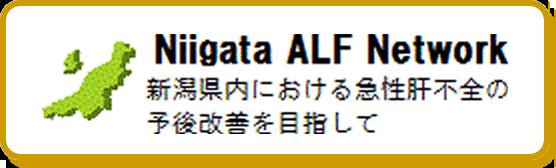 新潟ALFネットワーク