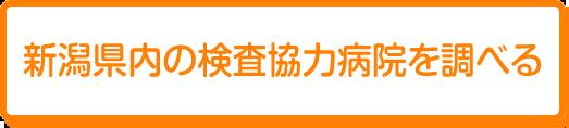 新潟県内の検査協力病院を調べる