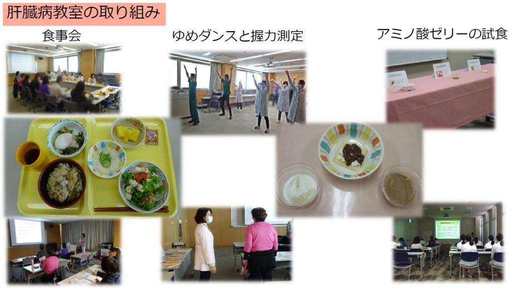 肝臓病教室2
