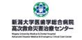 新潟大学医歯学総合病院 高次救命災害治療センター