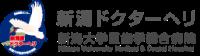 新潟大学ドクターヘリ