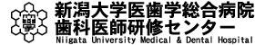 新潟大学医歯学総合病院 歯科医師研修センター