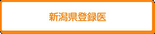 新潟県登録医
